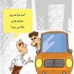 تاثیر تک نرخی شدن قیمت بنزین بر نرخ کرایه تاکسی
